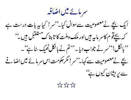 best of Husband in Best wife urdu jokes